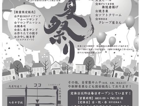 地元応援 夏祭り開催!!!