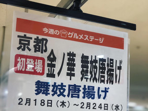 2019年2月18日 京阪百貨店にて舞妓唐揚げを初出店しました!