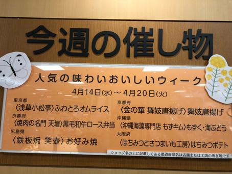 2021年4月14日 京都伊勢丹にて舞妓唐揚げを出店しました!