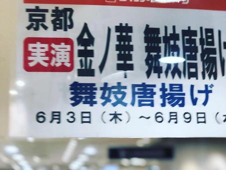 2021年6月3日 京阪百貨店守口店にて舞妓唐揚げを出店しました!