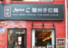 spicy c.jpg