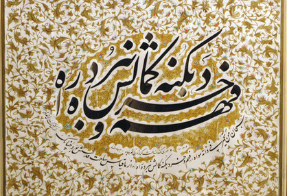 Nasta'aligh script Black ink on paper 60 x 70 cm 2002