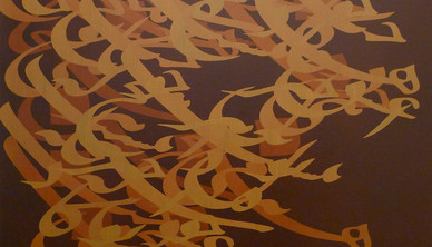 Verses of Persian poetry Acrylic on canvas 150 x 150 cm 2011