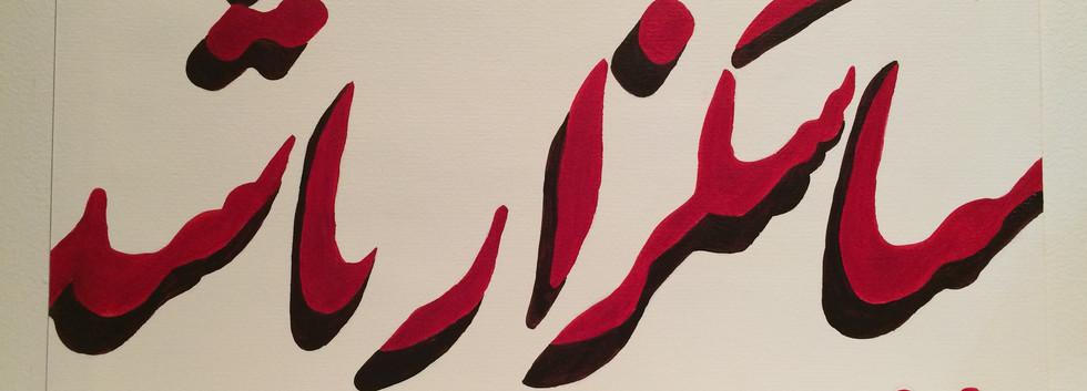 Nazgol Ansarinia Be grateful Acrylic paint on board 41.5 x 58 cm 2006