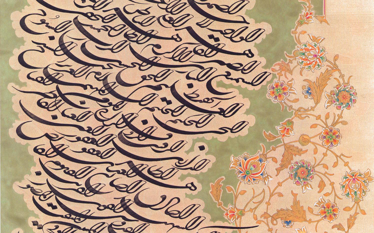 Ali Rezvani Ink on paper & illumination 47 x 31 cm