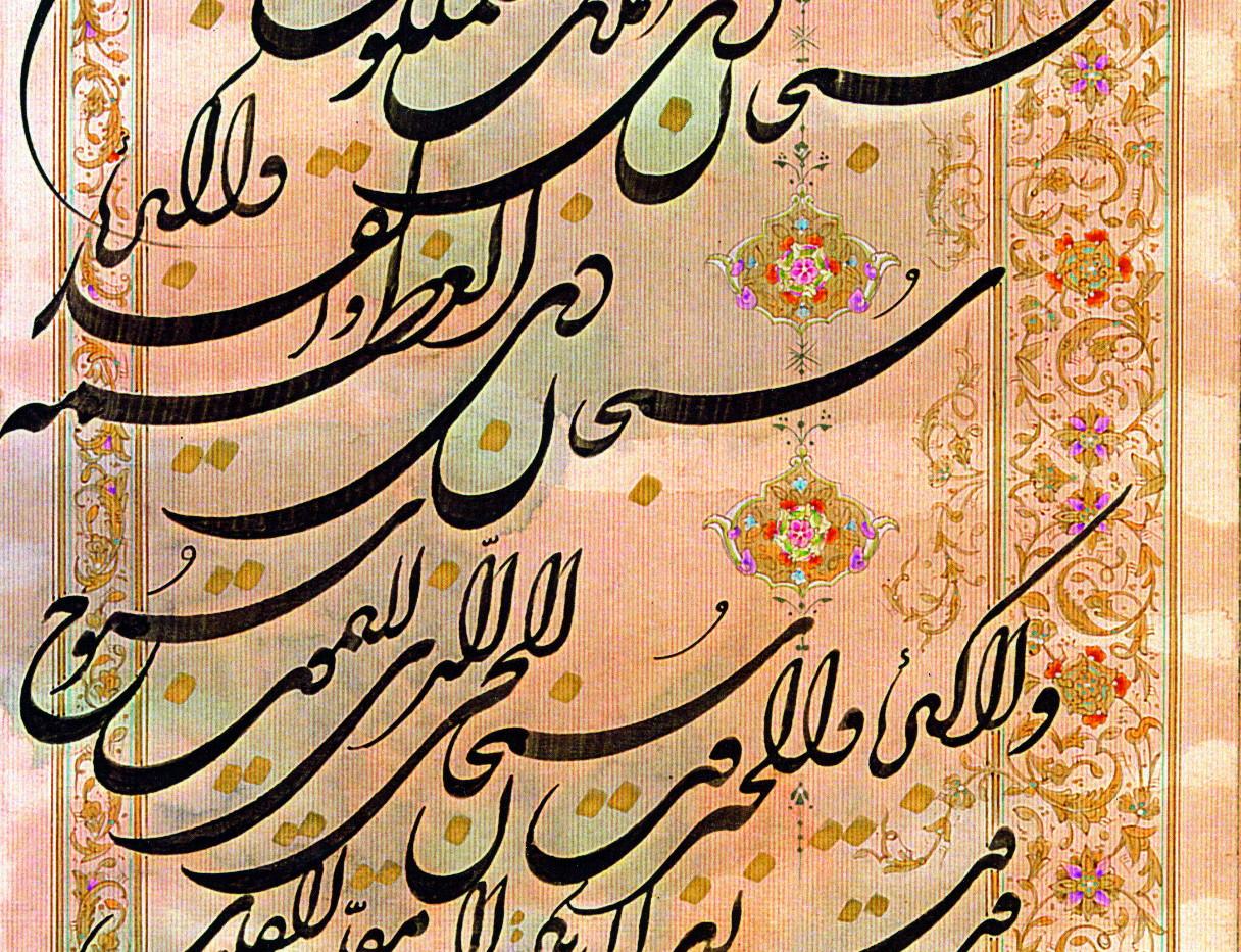 Yadollah Kaboli Ink on paper & illumination 24 x 17 cm