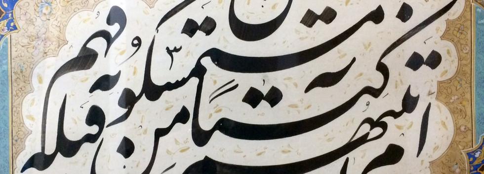 Gholamhossein Amirkhani Nasta'aligh script Black ink on paper 60 x 70 cm 2002