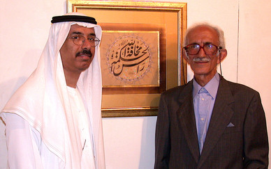 H.E Mohammad Al Murr at the opening of the exhibition of Master calligrapher Gholamhossein Amirkhani