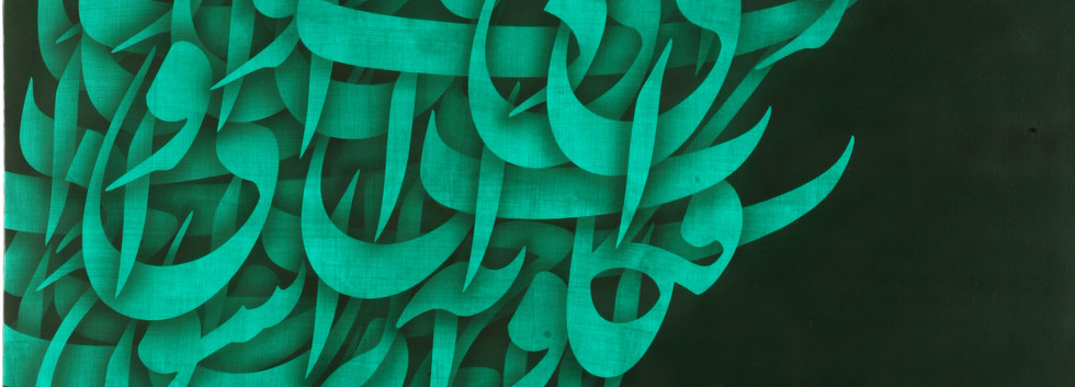 Verses of Arabic poetry Acrylic on canvas 200 x 200 cm 2011
