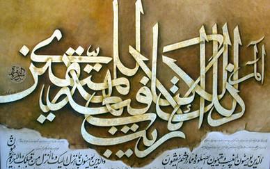 Nasrollah Afjei Mix media on canvas 100 x 150 cm 2002