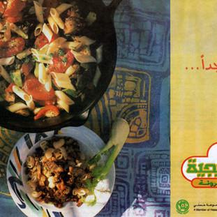 Al Khaleeja advertisement