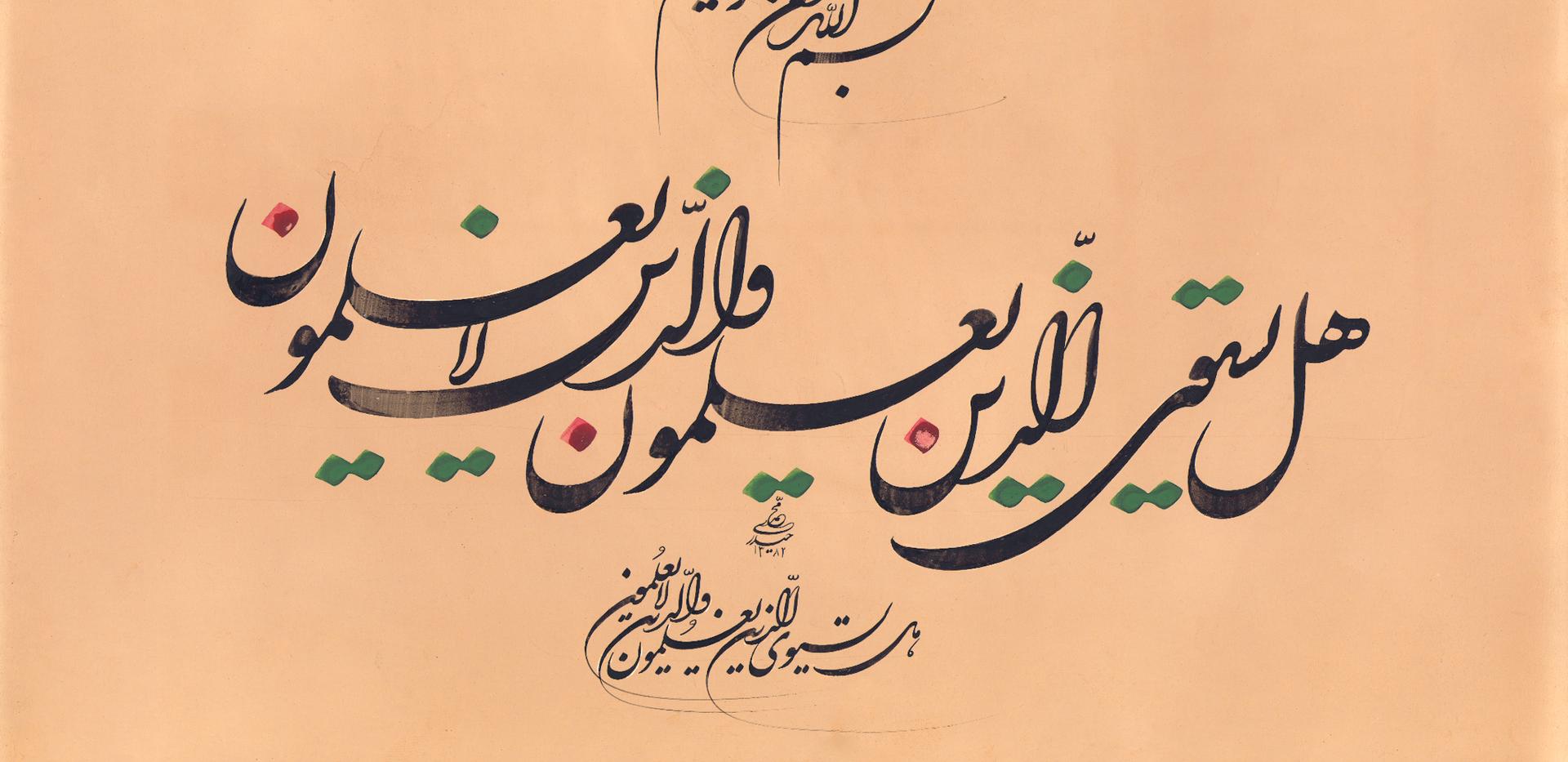 Mohamad Haydari