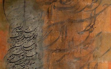 Einoddin Sadeghzadeh Hamd Soura Ink on canvas 120 x 70 cm