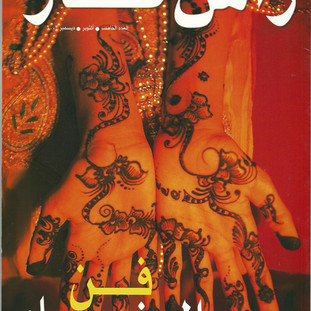 Ras Gas magazine cover