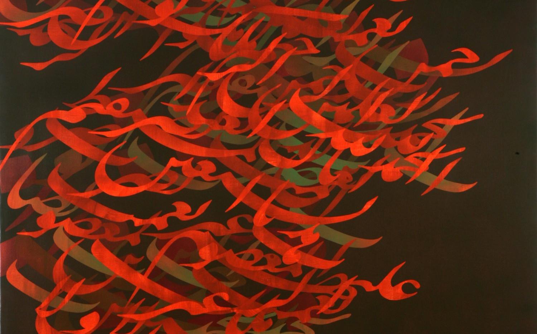 Karam Ali Shirazi Hamd Sura Acrylic on canvas 200 x 200 cm
