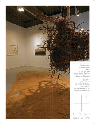 Roots II exhibition invitation card April 2017