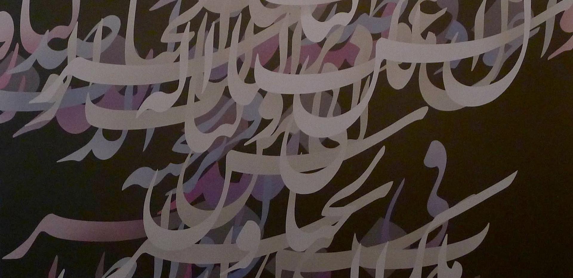 Karam Ali Shirazi Nas Sura Quran Acrylic on canvas 150 x 150 cm