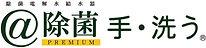 _除菌premium手・洗う-ロゴ.jpg