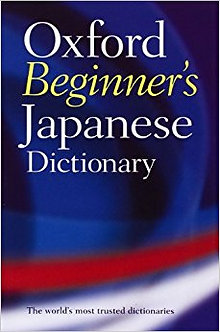 Oxford Beginner's Japanese Dictionary Bilingual Edition