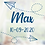 Thumbnail: Geboorte raamsticker Max