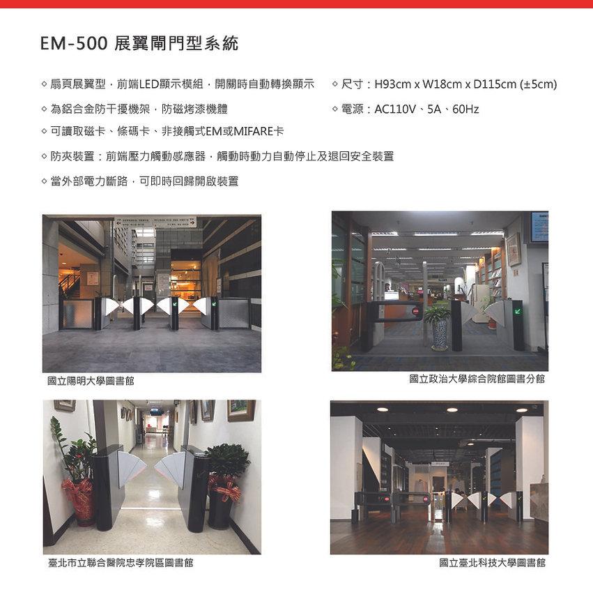 EM500-1.jpg