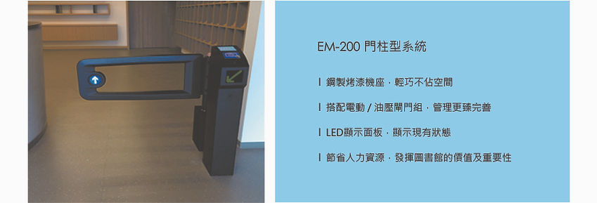 EM200.jpg