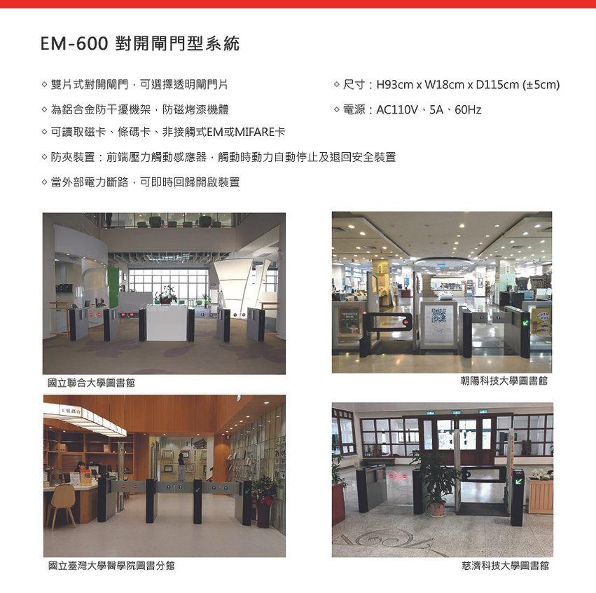 EM600-1.jpg