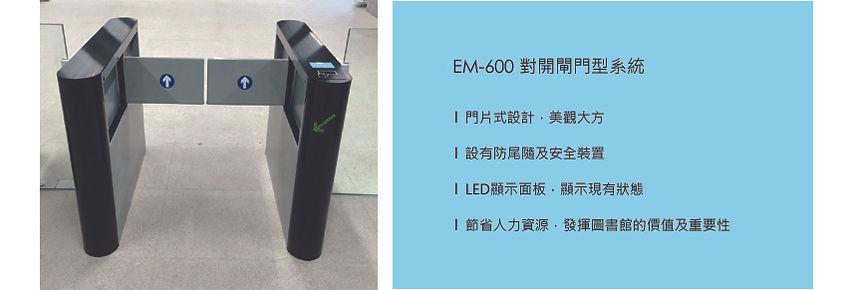 EM600.jpg