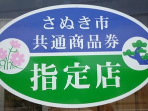 さぬき市共通商品券指定店になりました。