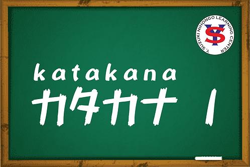 Katakana Mastery Course I