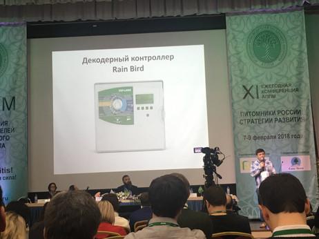 Конференция АППМ февраль 2018 17.JPG
