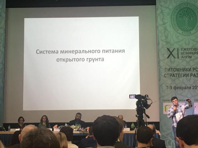Конференция АППМ февраль 2018 14.JPG
