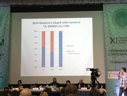 Конференция АППМ февраль 2018 9.JPG