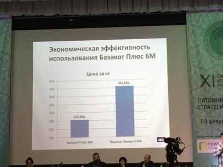 Конференция АППМ февраль 2018 8.JPG