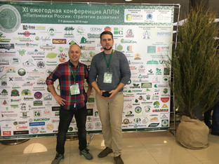 Конференция АППМ февраль 2018 4.JPG