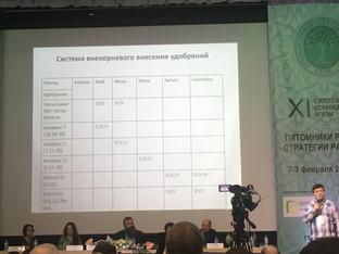 Конференция АППМ февраль 2018 13.JPG