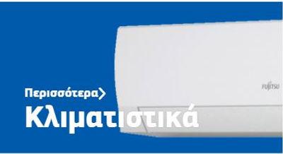 ΚΛΙΜΑΤΙΣΜΟΣ.JPG