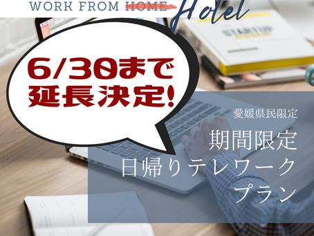 愛媛県テレワーク推進協力金対象キャンペーン
