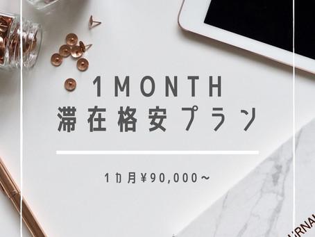 【長期プラン】1ヶ月¥90,000