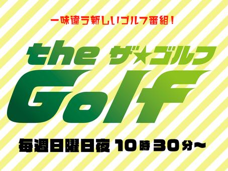 TV神奈川 the GOLFに出演しました!