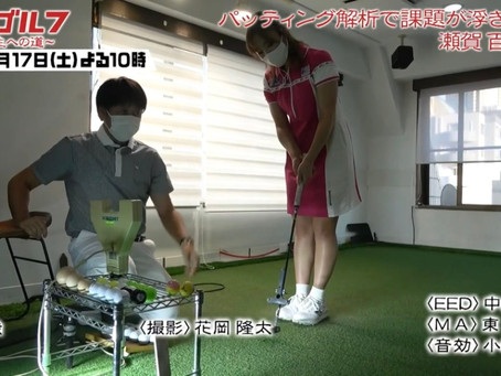 7/17放送「激芯ゴルフ」瀬賀百花密着