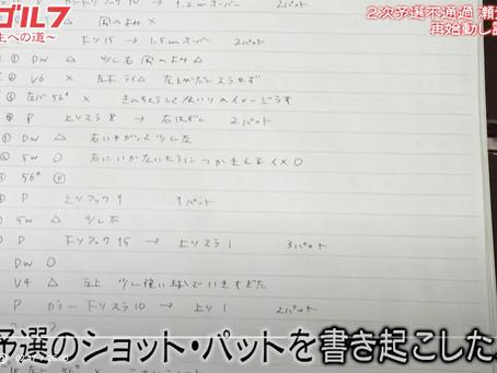 激芯ゴルフ ~93期生への道~ #59