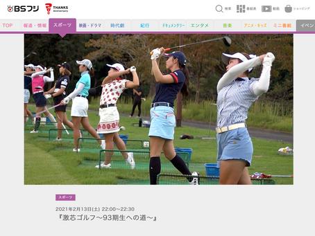 BSフジ『激芯ゴルフ~93期生への道~』出演中