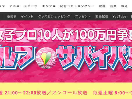 BS日テレ ゴルフサバイバル10月の陣に出場!