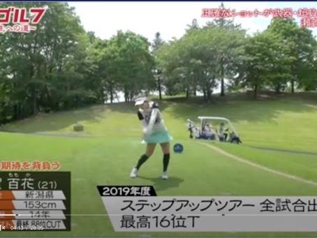激芯ゴルフ 2020/10/24放送 新メンバー瀬賀百花