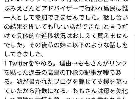 福田さんのツイートについてご説明と訂正。