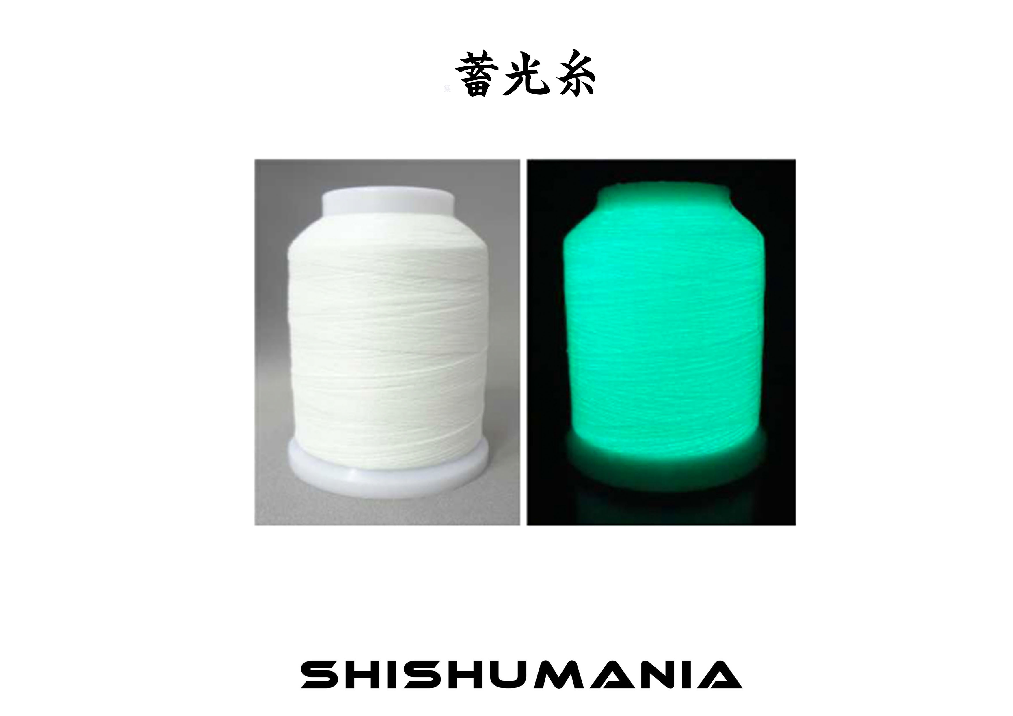 SHISHUMANIA 蓄光糸