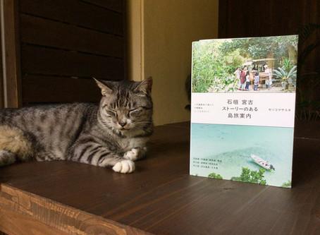 セソコマサユキさんの新刊に取り上げていただきました