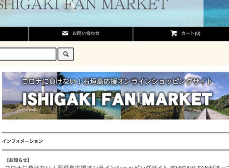 Ishigaki Fan Marketにて、ゆがふさぶれご購入いただけます