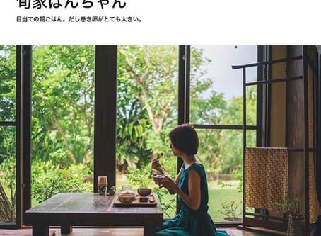 ANA沖縄キャンペーン